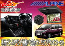 【受注生産】ALPINEアルパインEX11V-EQ+RSA10S-L-B+KTX-Y1403Kエスクァイア(サンルーフ無車)専用計5点セット