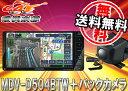 ●ケンウッド7型200mmワイドDVD再生・4倍速CD録音Bluetooth地デジSD彩速ナビMDV-D504BTW+バックカメラCMOS-230セット