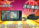 ●ケンウッド7型200mmワイドDVD再生・4倍速CD録音Bluetooth地デジSD彩速ナビMDV-D504BTW+専用ドライブレコーダーDRV-N520セット