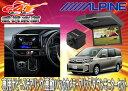 【受注生産】アルパインEX11Z-VO+RSA10S-L-S...