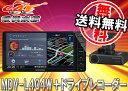 ●ケンウッド7型200mmワンセグTV内蔵・4倍速CD録音・DVD再生・地図更新1年無料・彩速ナビMDV-L404W+専用ドライブレコーダーDRV-N530セット