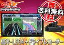 ●ケンウッド7型地デジTV内蔵Bluetooth搭載4倍速CD録音DVD再生・地図更新1年無料・彩速ナビMDV-L504+専用ドライブレコーダーDRV-N530セット