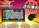 ●三菱MITSUBISHIミツビシ7型VICSWIDE対応DVD再生Bluetooth対応ワンセグメモリーナビNR-MZ033-2+バックカメラBC-100セット
