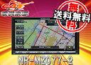 ●三菱MITSUBISHIミツビシ2016年度版地図7型DVD再生Bluetooth内蔵VICSWIDE対応フルセグ地デジナビNR-MZ077-2【NR-MZ077後継】