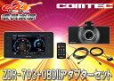 コムテック3.2インチ液晶GPSレーダー探知機+ドライブレコーダー+相互通信ケーブルセットZDR-703+OBDIIアダプターOBD2-R2セット