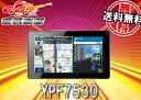 【送料無料】YUPITERUユピテル2017年春版8GB「マップルナビPro3」OBDII/レーダー波受信機対応フルセグ地デジ搭載7型ワイド液晶ポータブルナビYPF7530