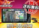 ●ケンウッド7型200mmワイドDVD再生・4倍速CD録音Bluetooth地デジSD彩速ナビMDV-D504BTW地図更新1年無料・3年保証・ステアリングリモコン付