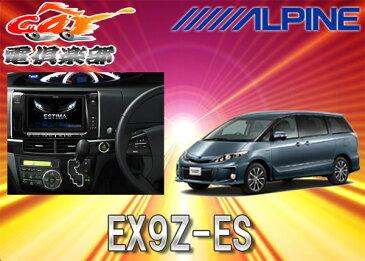 【受注生産】ALPINEアルパイン9型WXGAエスティマ50系(H24/5〜H28/6)用BIG X地デジナビEX9Z-ES