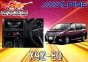 【受注生産】ALPINEアルパイン9型WXGAビッグX エスクァイア(80系)専用カーナビX9Z-EQ
