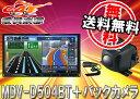 【送料無料】ケンウッド7型DVD再生・4倍速CD録音Bluetooth搭載フルセグ地デジSD彩速ナビMDV-D504BT+バックカメラCMOS-230セット