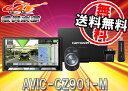 【送料無料】カロッツェリア7V型WVGAハイレゾ対応サイバーナビAVIC-CZ901-M