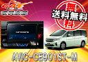 汽車導航 - 【受注生産】カロッツェリア10型ステップワゴンRP系専用サイバーナビAVIC-CE901ST-M