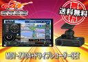 ●ケンウッド彩速ナビMDV-Z704+ドライブレコーダーDRV-N520