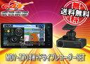 ●ケンウッド彩速ナビMDV-Z704W+ドライブレコーダーDRV-N520
