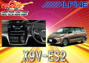 【受注生産】ALPINEアルパイン9型エスティマ50系(H28/6〜)用地デジSDナビX9V-ES2