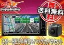【送料無料】パナソニックCN-RE04WDストラーダ7型地デジSDナビ+バックカメラCY-RC90KDセット