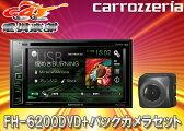 ●carrozzeriaカロッツェリアFH-6100DVD後継6.2V型FH-6200DVD+バックカメラND-BC8IIセット