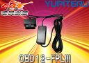 ●YUPITERUレーダー・ポータブルナビ用OBDIIアダプターOBD12-FPLIII