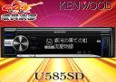 ●KENWOODケンウッドiPhone/iPod対応CD/SDデッキU585SDフロントUSB搭載