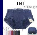 【◆メール便送料無料◆】【T・N・T】シルクヒップハングショーツ 日本製 M,Lサイズ FFS032