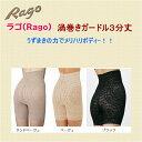 【◆メール便送料無料◆】【Rago】ラゴ ハイウェストタイプ 渦巻きガードル 3分丈 02P03Dec16