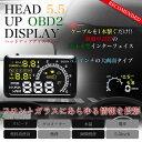 車用 OBD2 ヘッドアップディスプレイ HUD 5.5インチ 大画面 スピードメーター タコメーター 投影 表示 フロントガラス カー用品 [02P03Dec16]
