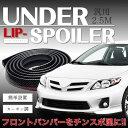 車用 汎用 アンダーリップモール リップスポイラー 2.5M フロントバンパーガード カーボン調 チンスポイラー スポーティ ドレスアップ 外装 カー用品