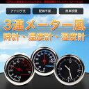 【メール便】車用 3連 追加メーター風 アナログ式 時計 温度計 湿度計 温湿度計 車載 アクセサリー ドレスアップ カー用品