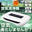 車用 車載 空気清浄機 エアークリーナー 花粉 PM2.5 除去 ソーラー 太陽光 発電 蓄電 シガー 12V カー用品 アクセサリー