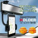 【メール便】【送料無料】車載 スマホホルダー スマートフォン ミラー取り付け型 接地 クリップ ナビ iPhone Android フレキシブルアーム