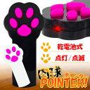 【メール便/送料無料】猫用 LEDポインター 肉球 光 おもちゃ 玩具 遊具 ペット用品 キ