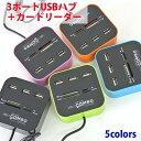 【メール便/送料無料】マルチ USBカードリーダー USB HUB ハブ USB2.0 コンボ 3ポートマイクロSD SD メモリスティック