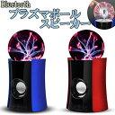 Bluetooth プラズマ ボール スピーカー タッチセンシティブランプ 稲妻 静電気 サンダーボール 高音質