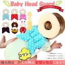 【送料無料】ベビーヘッドガード 出産祝い 赤ちゃん クッション 枕 後頭部 転倒 怪我 予防 防止 かわいい ギフト お祝い