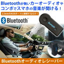 【メール便対応/180円】Bluetooth オーディオ レシーバー ハンズフリー 通話 機能 AUX ミュージック ワイヤレス キット