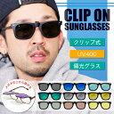 手持ちのメガネが度付きサングラスに メンズ レディース 偏光 クリップ式 UV400 99%カット 紫外線 跳ね上げ