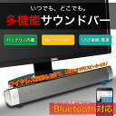 多機能 サウンドバースピーカー Bluetooth スマートフォン PCスピーカー 2.1ch 10W USB接続 バスパワー スマホ ワイヤレス マイク テレビ用 ケーブル マルチメディア ステレオ 小型 車 ポータブル 大音量