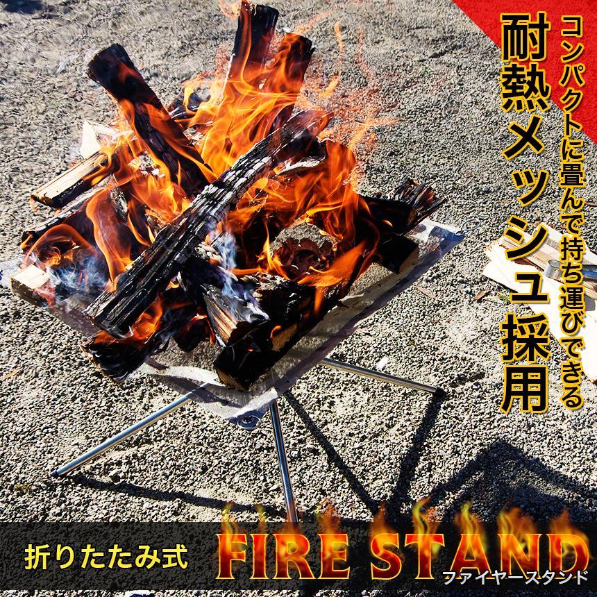 送料無料焚き火台焚火台メッシュシートファイヤースタンドファイアスタンドキャンプファイヤー軽量コンパク