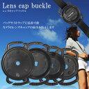 【メール便/送料無料】レンズキャップホルダー バックル カメラ ストラップ ベルト 落下 紛失 防止