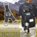 【メール便/送料無料】キーホルダー バックル ダブルリング ベルトループ 鍵 キャンプ アウトドア レジャー ブラック