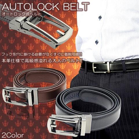 【送料無料】ベルト 本革 メンズ オートロック式 穴なし 紳士 ビジネス スーツ 仕事 ブラック ブラウン