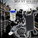 【送料無料】バイク スクーター 用 スマホ ホルダー アーム ステー スタンド 可動 式 ナビ iPhone 8