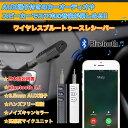 【メール便/送料無料】日本語説明書付き Bluetooth 4.1 オーディオレシーバー 受信機 ブルートゥース 車載 AUX 対応 3.5mm ジャック ミ..