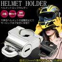 【メール便/送料無料】バイク用 ヘルメット ホルダー キーロ...