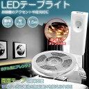 【メール便/送料無料】LED テープ ライト 人感センサー 動体センサー 光センサー 1.5m