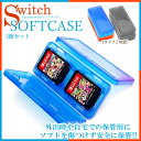 【メール便/送料無料】Nintendo Switch ソフト用 ケース 4枚収納 2個セット スイッチ ケース ハードケース 保護 カバー 任天堂 ニンテンドー スイッチ ゲーム 収納