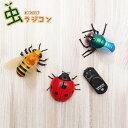 【送料無料】ラジコン 昆虫 2ch 子供 キッズ ハエ ハチ てんとう虫 かわいい 面白い おもしろい びっくり ジョーク おもちゃ 玩具 遊具
