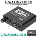 DAコンバーター オーディオ変換器 デジタル(光 同軸) から アナログ(RCA 3.5mm) 最大192KHz 24bit SPDIF 音量調節 光から同軸 同軸から光