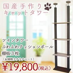 キャットタワー ツインタワー ツーポールタイプ 棚板3枚 低発泡ふわふわシートポール/お掃除ラクラクシート