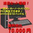 【送料無料】【WinXP】【DVD】【デスクトップパソコン】★おまかせ液晶セット福袋1万円★【あす楽_年中無休】【smtg0401】【RCP】【中古】02P09Jul16